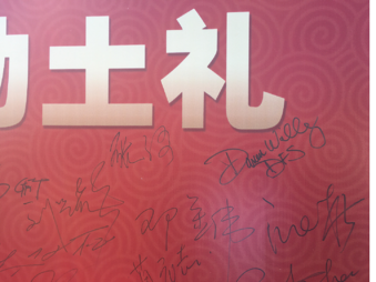 2b Darren Willey's DFS autograph at Etouch Groundbreaking.png